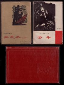 《三家巷》《苦斗》精平3种合售 1960年一版一印 插图本