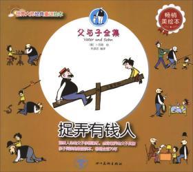 世界大师经典童话绘本.父与子全集--捉弄有钱人(畅销美绘本)