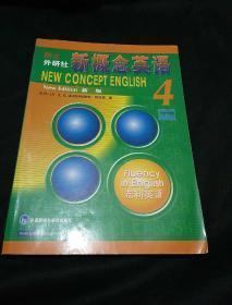 新概念英语 4