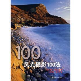 风光摄影100法