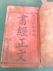 木刻,书经正文卷一二,有图。