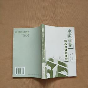 中国消费结构合理化研究