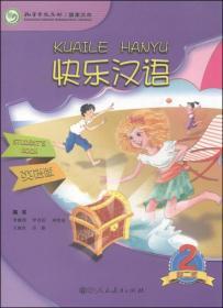 快乐汉语(第二册)(第二版)