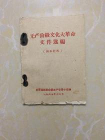 无产阶级文化大革命文件选编(供农村用)