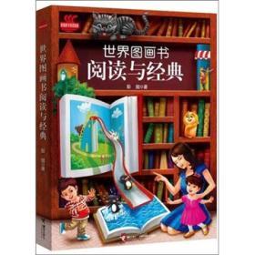 世界图画书阅读与经典