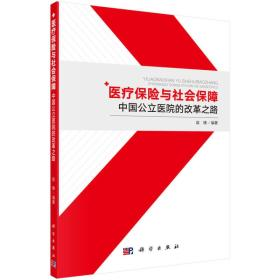 医疗保险与社会保障——中国公立医院的改革之路