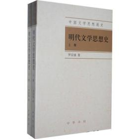 明代文学思想史(全2册)