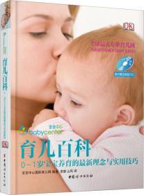育儿百科 专著 0~1岁宝宝养育的最新理念与实用技巧 宝宝中心国际育儿网编