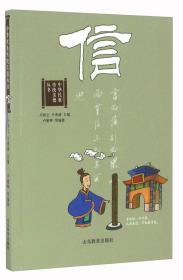 信/中华民族传统美德丛书