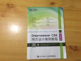 Dreamweaver CS6网页设计案例教程(微课版)