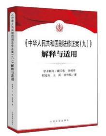 《中华人民共和国刑法修正案(九)》解释与适用