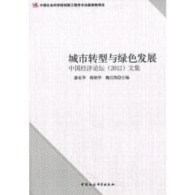 城市转型与绿色发展:中国经济论坛(2012)文集(创新工程)