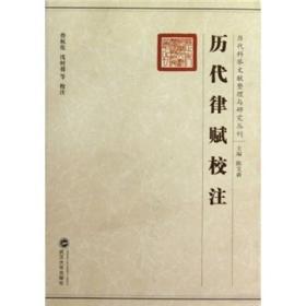 历代律赋校注  陈文新  武汉大学出版社  9787307070141