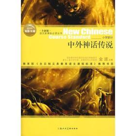 中外神话传说(全新版)语文新课标必读丛书/小学部分
