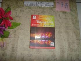 北京2008奥运会开幕式(DVD光盘2张,未开封)》