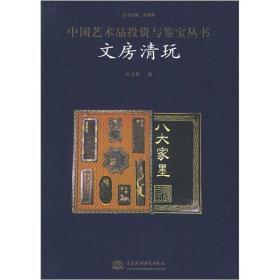正版ey-9787508426303-中国艺术品投资与鉴宝丛书——文房清玩