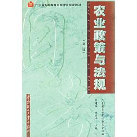 农业政策与法规(第二版)