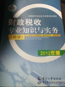 财政税收专业知识与实务(初级)(2012年版)