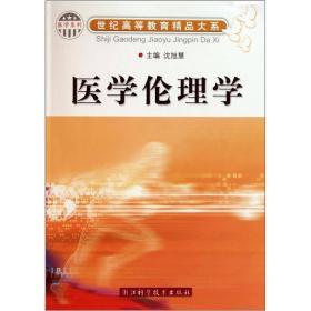 医学伦理学浙江科学技术出版社9787534140747