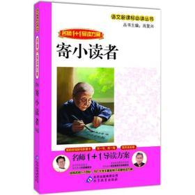 寄小读者 名师1+1导读方案 语文新课标必读丛书