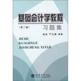 基础会计学教程习题集(第2版)