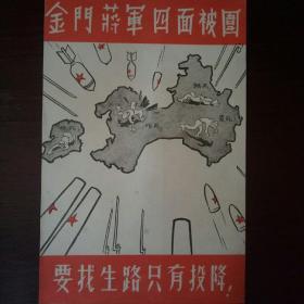 """""""包老保真""""解放初期,解放军优待俘虏,台湾金门蒋军四面被围,要找出路只有投降!宣传漫画传单一张。"""