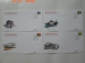 普29 《万里长城(明)》(第三组)普通邮票首日封4全 总公司