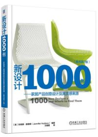 新设计1000例:家居产品创意设计及其灵感来源(原书第2版) 珍妮佛.赫德森  机械工业出版社