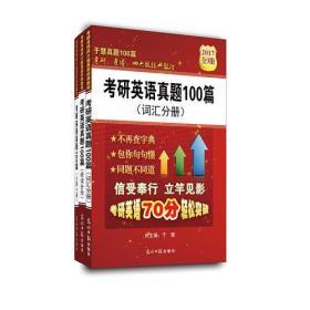 2020 考研英语真题100篇 (研读分册)全3册