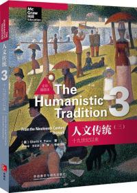 人文传统(三):十九世纪以来(全彩插图本)