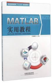 MATLAB实用教程 张德喜 中国铁道出版社