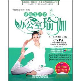现货-瑜伽生活方式:健康生活之办公室瑜伽
