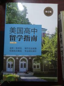 美国高中留学指南(修订版)中国铁道出版社