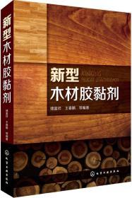 新型木材胶黏剂