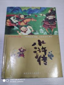 水浒传(彩绘中国小名著)