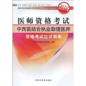 医师资格考试:中西医结合执业助理医师资格考试应试指南(2010年最新版)