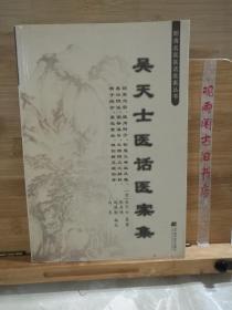 吴天士医话医案集(明清名医医话医案丛书)