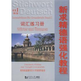 新求精德语强化教程词汇练习册