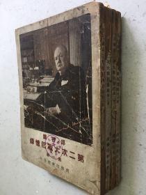 《邱吉尔第二次大战回忆录》(全四册)(中华民国三十七年九月初版 )