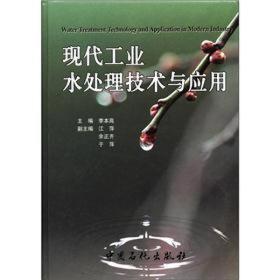 现代工业水处理技术与应用