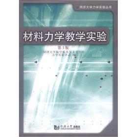 同济大学力学实验丛书:材料力学教学实验(第3版)