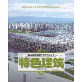 青少年最实用的生活百科丛书:特色建筑