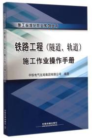 铁路工程(隧道轨道)施工作业操作手册/施工标准化作业系列丛书