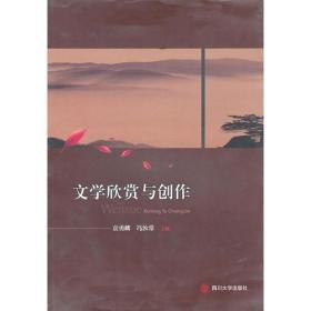 文学欣赏与创作袁勇麟冯汝常四川大学出版社9787561449189