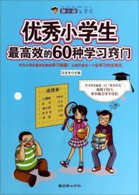 胡小闹上学记:优秀小学生最高效的60种学习窍门