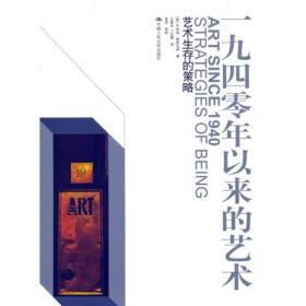 一九四零年以来的艺术:艺术生存的策略