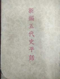 新编五代史平话