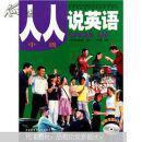 北京市民讲外语活动推荐教材:人人说英语(中级)无盘