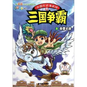 中国历史漫画馆10:三国争霸之赤壁之战