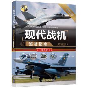 现代战机鉴赏指南(珍藏版)(第2版)/世界武器鉴赏系列